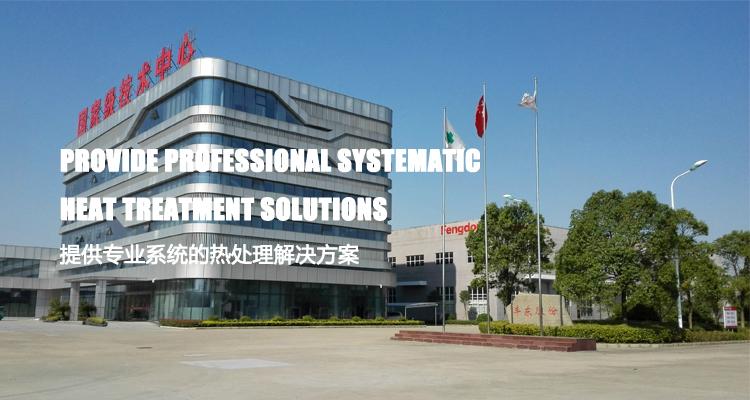 提供专业系统的热处理解决方案
